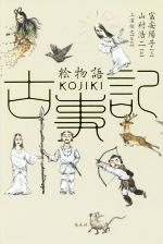 絵物語 古事記(児童書)
