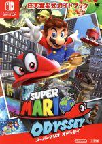 Nintendo Switch スーパーマリオ オデッセイ 任天堂公式ガイドブック(ワンダーライフスペシャル)(単行本)