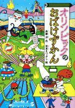オリンピックのおばけずかん(どうわがいっぱい120)(児童書)