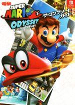 Nintendo Switch スーパーマリオ オデッセイ ザ・コンプリートガイド(単行本)