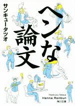 ヘンな論文(角川文庫)(文庫)