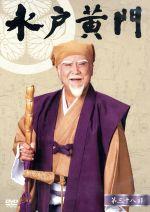 水戸黄門 第38部 DVD-BOX(通常)(DVD)