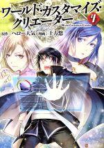ワールド・カスタマイズ・クリエーター(4)(アルファポリスC)(大人コミック)