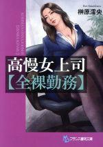 高慢女上司【全裸勤務】(フランス書院文庫)(文庫)