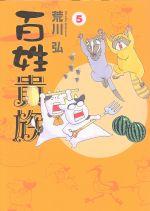 百姓貴族(5)(ウィングスC)(大人コミック)