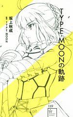 TYPE-MOONの軌跡(星海社新書119)(新書)