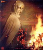 舞台『刀剣乱舞』外伝 此の夜らの小田原(Blu-ray Disc)(BLU-RAY DISC)(DVD)