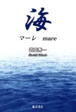 海 マーレ mare(単行本)
