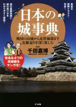 日本の城事典 戦国の山城から近世城郭まで史跡巡りを深く楽しむ(単行本)