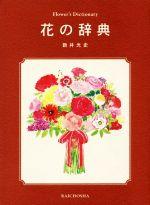 花の辞典(文庫)