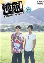 「俺旅。~ハワイ~」前編 黒羽麻璃央×崎山つばさ(通常)(DVD)
