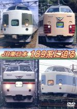 JR東日本189系に迫る(通常)(DVD)