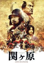関ヶ原 豪華版(通常)(DVD)