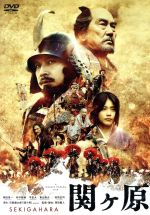 関ヶ原 通常版(通常)(DVD)