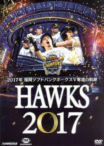 福岡ソフトバンクホークス HAWKS 2017 福岡ソフトバンクホークスV奪還の軌跡(通常)(DVD)