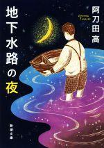 地下水路の夜(新潮文庫)(文庫)
