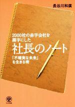 2000社の赤字会社を黒字にした社長のノート 「不確実な未来」を生きる術(単行本)