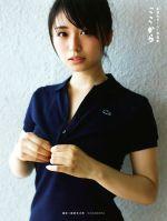 欅坂46 長濱ねる1st写真集 ここから(写真集)
