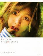 乃木坂46 松村沙友理写真集 意外っていうか、前から可愛いと思ってた(ポスター付)(写真集)