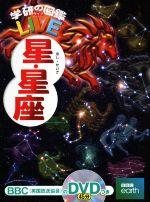 星・星座(学研の図鑑LIVE)(DVD付)(児童書)
