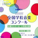 第84回(平成29年度)NHK全国学校音楽コンクール 全国コンクール 小学校の部(通常)(CDA)