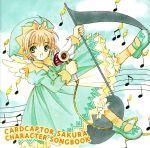 「カードキャプターさくら」CHARACTER SONGBOOK(通常)(CDA)