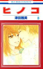 ヒノコ(8)(花とゆめC)(少女コミック)