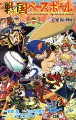戦国ベースボール(1)(ジャンプC)(少年コミック)