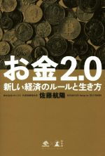 お金2.0 新しい経済のルールと生き方(単行本)
