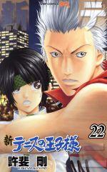新テニスの王子様(22)(ジャンプC)(少年コミック)