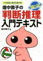 畑中敦子の判断推理入門テキスト 大卒程度公務員試験対策(単行本)