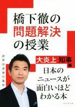 橋下徹の問題解決の授業 大炎上知事編(単行本)