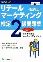 リテールマーケティング(販売士)検定2級問題集 平成30年度版 小売業の類型 マーチャンダイジング(Part1)(単行本)