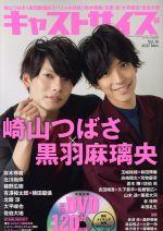 キャストサイズ 崎山つばさ×黒羽麻璃央(三才ムックvol.963)(Vol.18)(DVD付)(単行本)
