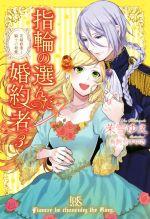 指輪の選んだ婚約者 花嫁修業と騎士の最愛(アイリスNEO)(3)(単行本)