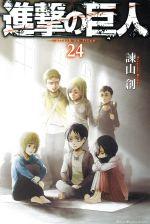 進撃の巨人(24)(マガジンKC)(少年コミック)
