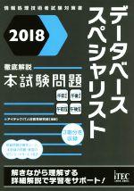 データベーススペシャリスト徹底解説本試験問題(情報処理技術者試験対策書)(2018)(単行本)
