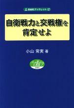 自衛戦力と交戦権を肯定せよ(自由社ブックレット12)(単行本)