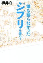 誰も語らなかったジブリを語ろう(TOKYO NEWS BOOKS)(単行本)