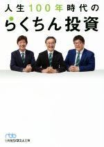 人生100年時代のらくちん投資(日経ビジネス人文庫)(文庫)