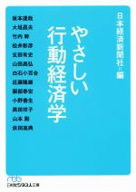 やさしい行動経済学(日経ビジネス人文庫)(文庫)