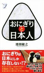 おにぎりと日本人(新書y312)(新書)