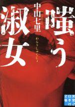 嗤う淑女(実業之日本社文庫)(文庫)