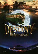 小説 DESTINY 鎌倉ものがたり(双葉文庫)(文庫)