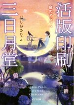 活版印刷三日月堂 庭のアルバム(ポプラ文庫)(文庫)