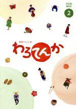 連続テレビ小説 わろてんか 完全版 DVD BOX2(通常)(DVD)