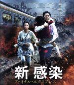 新感染 ファイナル・エクスプレス(Blu-ray Disc)(BLU-RAY DISC)(DVD)