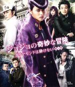 ジョジョの奇妙な冒険 ダイヤモンドは砕けない 第一章 スタンダード・エディション(Blu-ray Disc)(BLU-RAY DISC)(DVD)