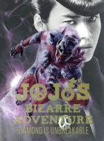 ジョジョの奇妙な冒険 ダイヤモンドは砕けない 第一章 コレクターズ・エディション(通常)(DVD)