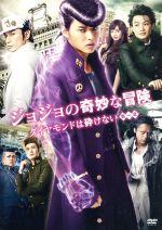 ジョジョの奇妙な冒険 ダイヤモンドは砕けない 第一章 スタンダード・エディション(通常)(DVD)